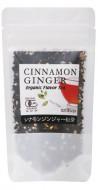 有機シナモンジンジャー紅茶